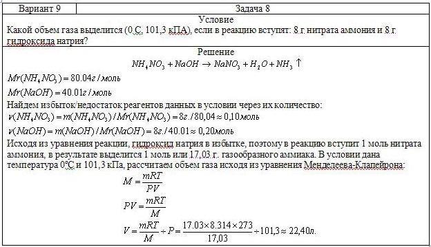 Как сделать задачу по химии