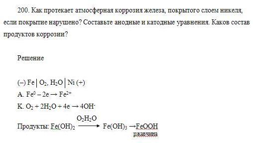 Химия 8 класс программа по химии химия